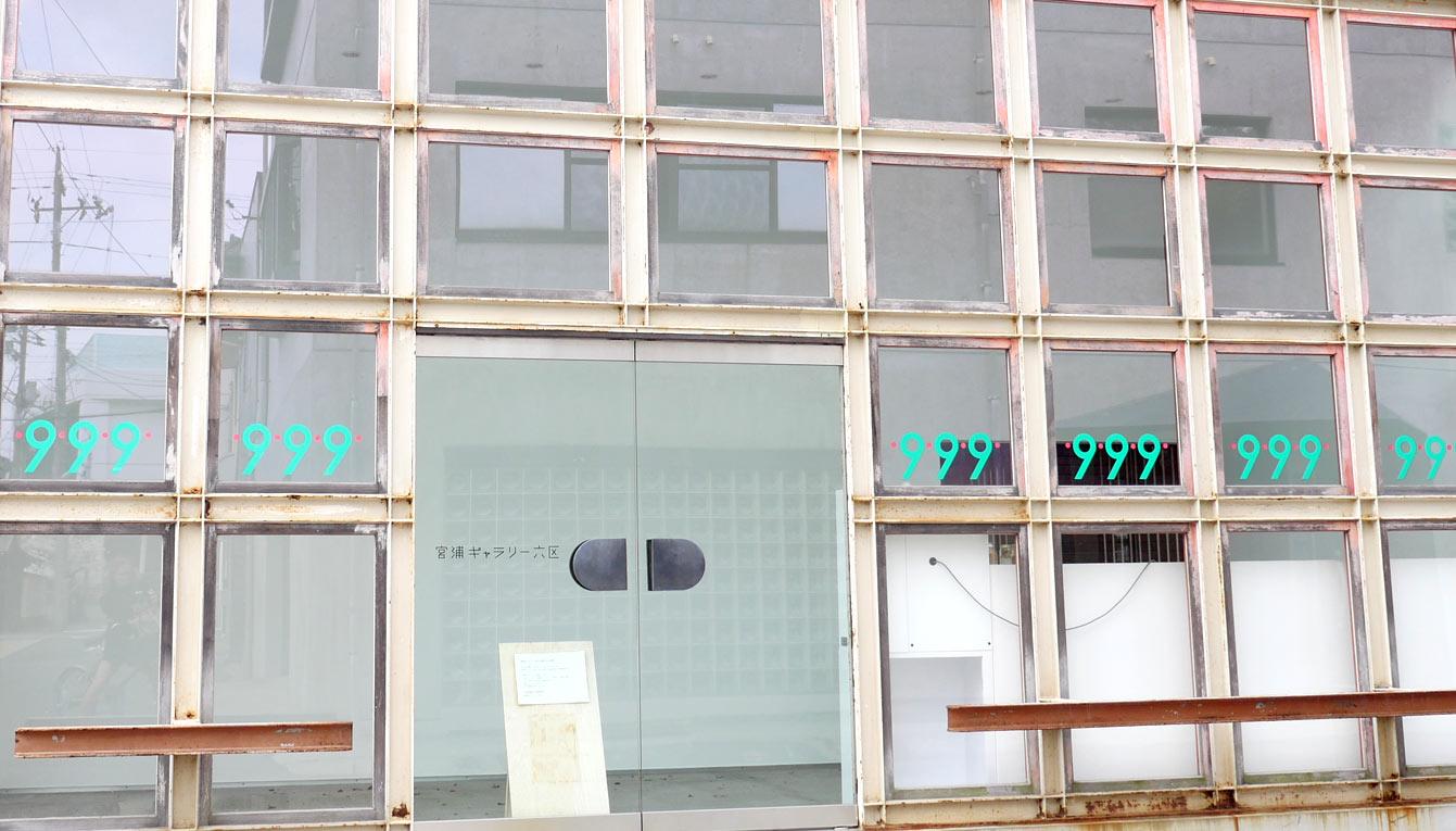 Miyanoura Gallery 6, Naoshima